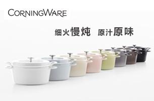 珐琅锅菜谱_欢迎进入美国康宁餐具中国官网-品牌专区